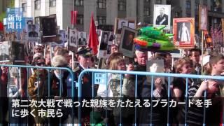 ロシアの対独戦勝70周年記念日・市民パレード