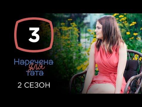 Наречена для тата. Сезон 2. Выпуск 3 от 10.09.2019