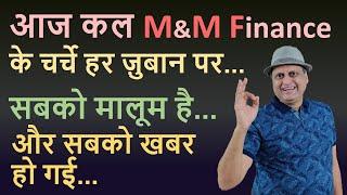 Rights Issue | आज कल M&M Finance के चर्चे हर ज़ुबान पर |सबको मालूम है और सबको खबर हो गई
