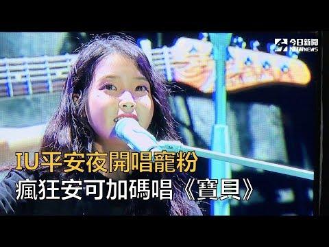 IU《이지금 dlwlrma》in Taipei - 寶貝 + BBIBBI
