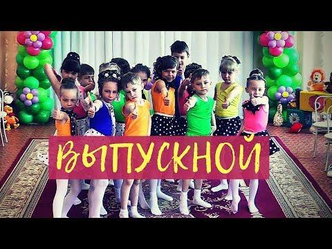 Выпускной утренник в Детском саду Омска. Лучший детский сад