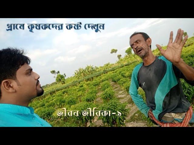 Farmers Life in West Bengal || গ্রামে কৃষকদের জীবন যন্ত্রনা || জীবন জীবিকা-১