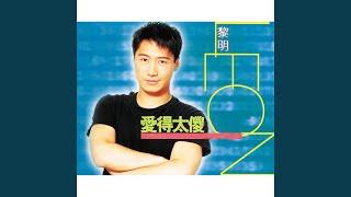 Gao Su Wo Ni Hui Zai Meng Jing Zhong Deng Wo