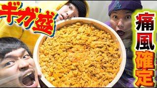 【大食い】ウニだけで3kg合計約7kgの超ギガ盛り贅沢ウニ丼を食らう!!!