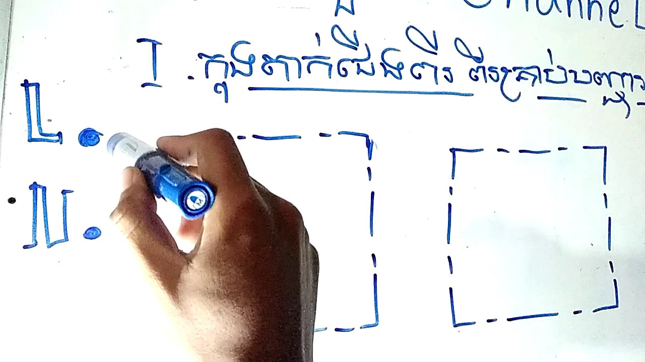 How to Install two ways switch 2 to control lamp diagram explain/ របៀបដំឡើងកុងតាក់ពិរបញ្ជារអំពូល១