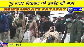 Gaya Darshan News 25th January 2021 Khabren Fatafat