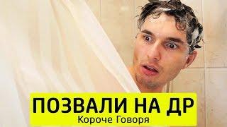 Download КОРОЧЕ ГОВОРЯ, ПРИГЛАСИЛИ НА ДР - ТимТим Mp3 and Videos