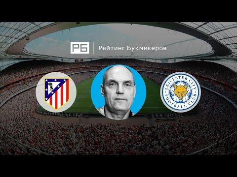 Прогноз Александра Бубнова: «Атлетико» — «Лестер»