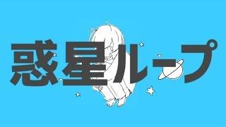惑星ループ - Eve  feat.ナユタン星人 thumbnail