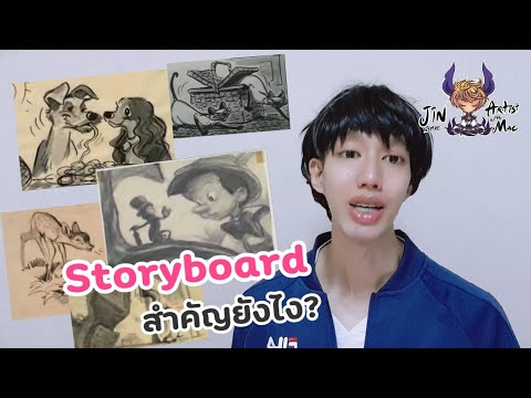 Storyboard ยังจำเป็นมั้ย? ถ้าวาดไม่ได้ทำ Storyboard ยังไง?