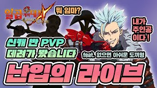 신캐 반 PVP 리뷰~!!! 그와중에 후원대결?ㅋㅋㅋ (feat. PK간지,PK넷마블,PK레나) [일곱개의대죄] [구스마일]