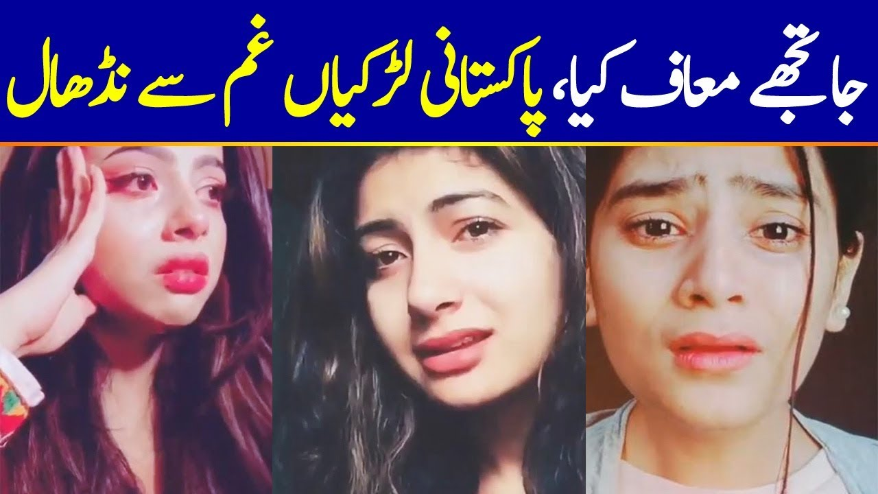 Ja Tujhe Maaf Kiya Song Of Do Bol Pakistani Girls Reaction Youtube