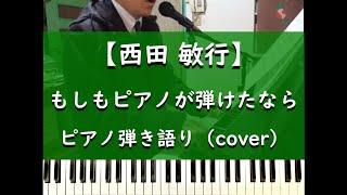 西田敏行さんの名曲中の名曲、「もしもピアノが弾けたなら」(1981:阿...