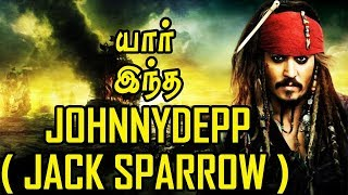 யார் இந்த Johnny Depp...??? | All about Johnny Depp | 5 Min Videos