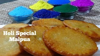 Holi Special Malpua | Banana Malpua | Easy and Quick Malpua Recipe |  Kitchen