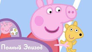 Мультфильмы Серия - Свинка Пеппа - S02 E25 Воздушные шары Серия целиком