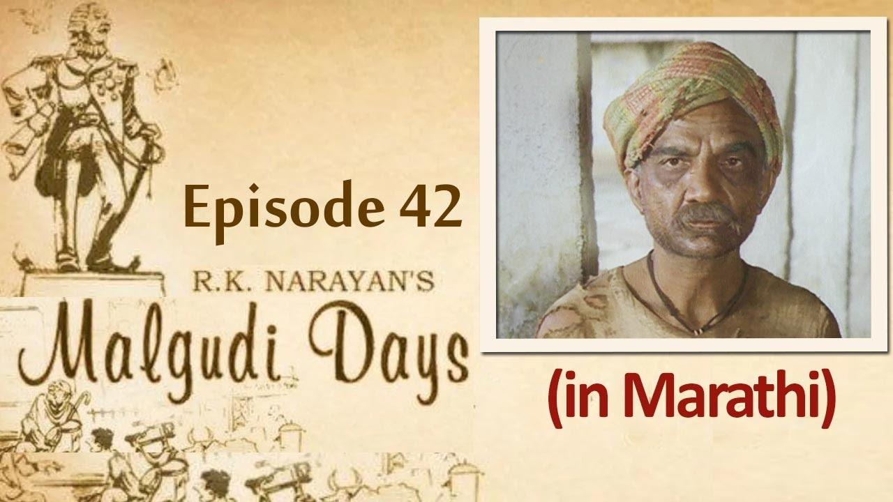 characters in malgudi days