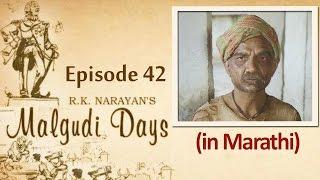 Malgudi Days - मालगुडी डेज - Episode 42 - A Horse And Two Goats (Marathi)
