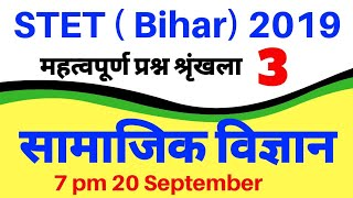 STET सामाजिक विज्ञान । Bihar Stet Social Science 2019 ।