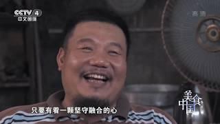 《美食中国》 20191111 5集系列片《品味梅州》(1)天下酿菜出梅州  美食中国 Tasty China