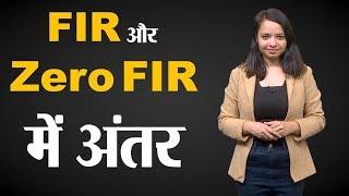 क्या है FIR और Zero FIR में अंतर ?