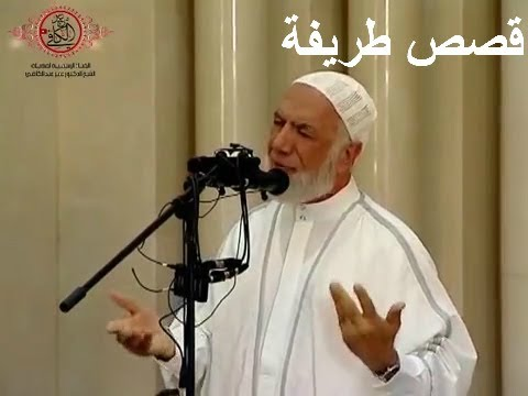 قصص طريفة - الدكتور عمر عبد الكافي thumbnail