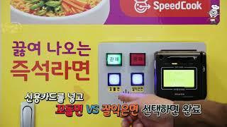 즉석 라면자판기 이용방법 Korea Jun 24 202…
