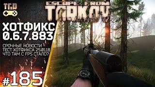 ХОТФИКС 0.6.7.883 ESCAPE FROM TARKOV
