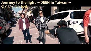 Journey to the light 〜DEEN in Taiwan〜ダイジェスト映像