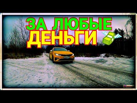 Буду работать за любые деньги, даже если мой заработок упадет в три раза. Обратился к Яндекс такси.