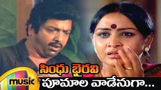 Sindhu Bhairavi Telugu Movie Songs | Poomala Vadenuga Telugu Video Song | Suhasini | Sivakumar