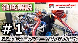 モンスタースポーツ エンジンテクノロジー解説 スズキF6Aコンプリートエンジンの製作・1 [MONSTER SPORT ENGINE Technology]