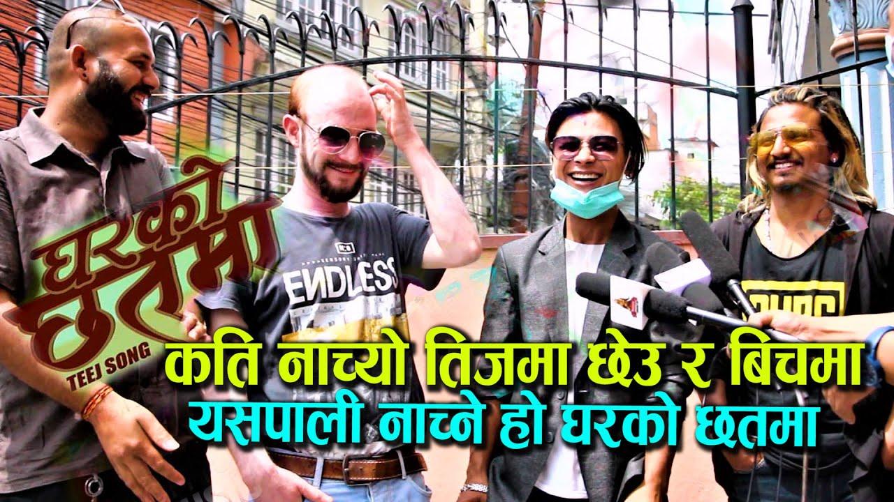 कति नाच्यो तीजमा छेउ र बिचमा -यसपाली त नाच्ने हो घरको छतमा । खैरे ग्रुप ।  Manish Shrestha