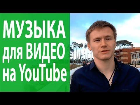 видео: Музыка для youtube видео. Где взять музыку для youtube видео? [Академия Социальных Медиа]