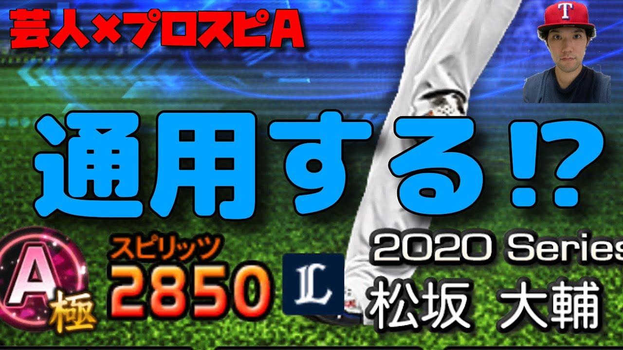 【芸人×プロスピA】猛者相手にA極の松坂大輔は通用するのか⁉︎