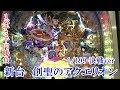 新台実践速報 創聖のアクエリオン 決戦ver の動画、YouTube動画。