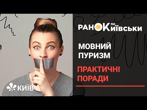 Телеканал Київ: Слова-паразити: як впливають на мову та чи можна їх позбутися
