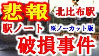 【悲報】ノーカット版・北比布駅の駅ノートが破損された件