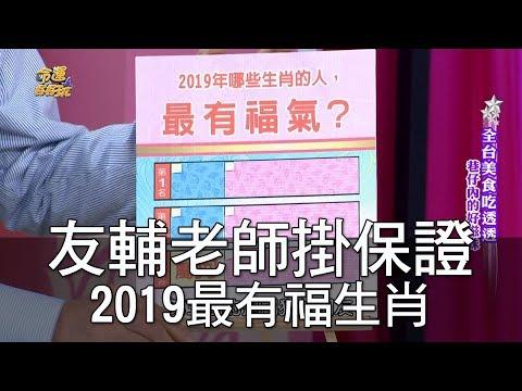 【精華版】友輔老師掛保證 2019最有福生肖