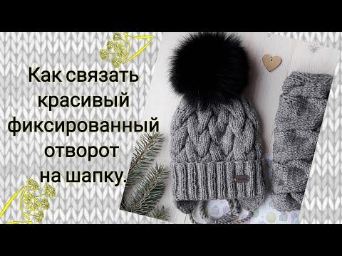 Как связать шапку как связать резинку для шапки спицами