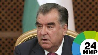 Эмомали Рахмон прибыл в Россию с официальным визитом - МИР 24