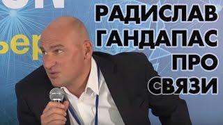 Радислав Гандапас, Максим Чернов и другие эксперты говорят про нетворкинг