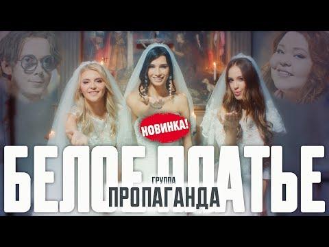 Пропаганда - Белое Платье