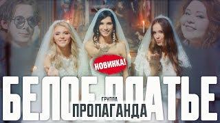 Пропаганда  - Белое платье (0+) 2019