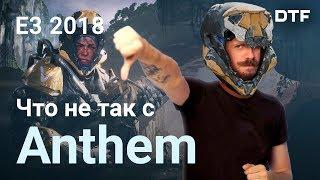 Что не так с Anthem