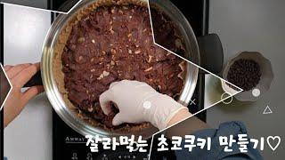 잘라먹는 초코쿠키  - 비닐팩 하나로 반죽끝~!! #왕…