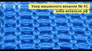 Бесплатное обучение вязанию на машине от Натальи Некрасовой. Узор машинного вязания № 41