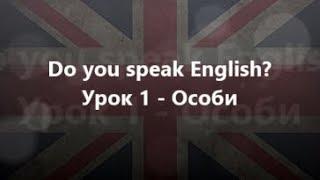 Англійська мова: Урок 1 - Особи