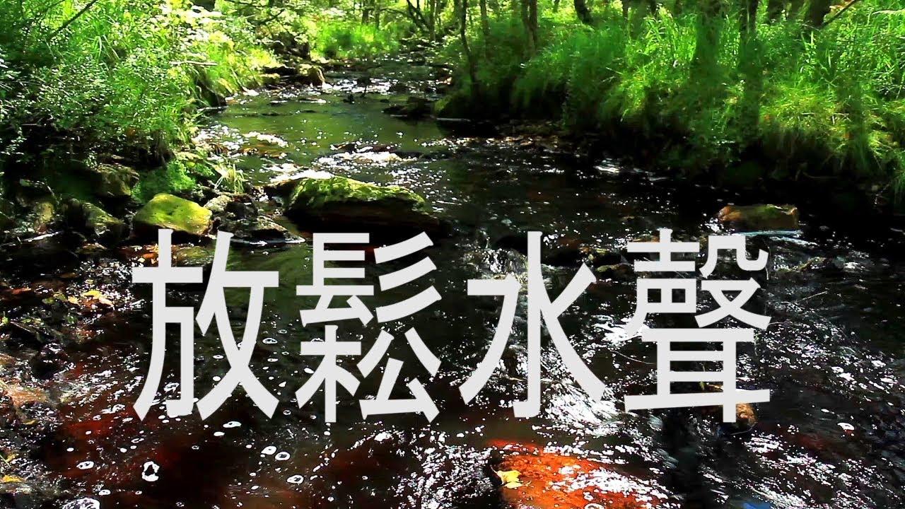 1小时天籁放松 - 放鬆水聲 - 伯德桑 - 冥想 (HD)