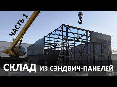 Склад из сэндвич-панелей в Домодедово - часть 1